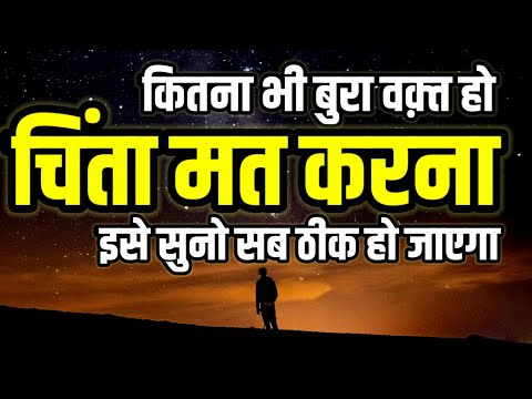 चिंता टेंशन कैसे दूर करें | How release tension headache Best Motivational speech in Hindi New Life