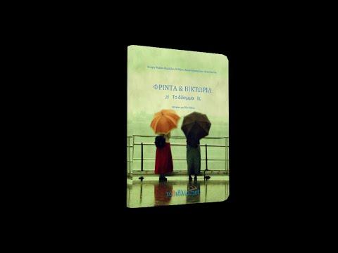 Video of Το δίλημμα, Φρίντα & Βικτώρια