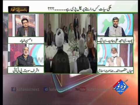 Pakistan Ki Awaaz 07 03 2017
