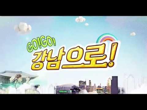 고고강남으로_한국전통식품문화관