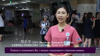 Порядок госпитализации в больнице Сунчонхян 1