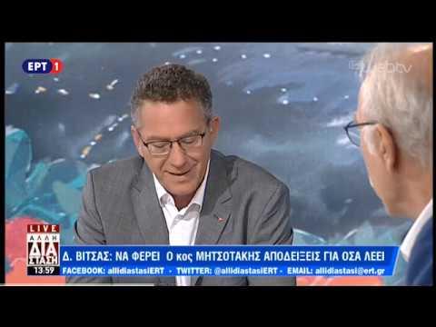 Ο υπουργός Μεταναστευτικής Πολιτικής στην «Άλλη Διάσταση» | ΕΡΤ