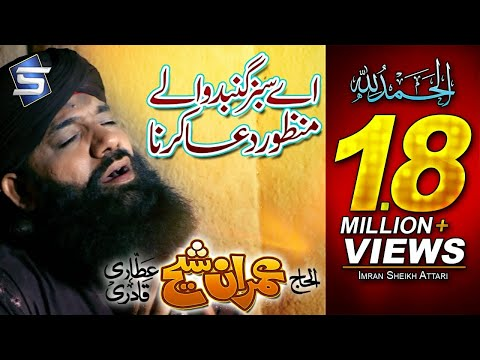Video Heart touching dua - Aye sabz gumbad wale manzoor dua karna - Imran Shaikh Attari - R&R by STUDIO 5. download in MP3, 3GP, MP4, WEBM, AVI, FLV January 2017