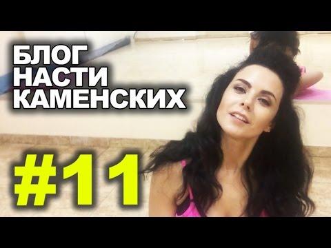 Блог Насти Каменских - Выпуск 11 - DomaVideo.Ru