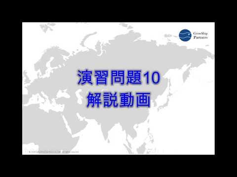 解説動画10