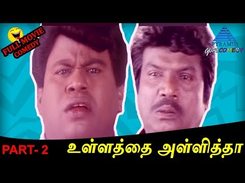 Video Ullathai Allitha Exclusive Full Movie Comedy Scenes Part 2 | Goundamani Senthil Comedy Collection download in MP3, 3GP, MP4, WEBM, AVI, FLV January 2017