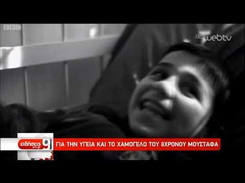 Για την υγεία και το χαμόγελο του 8χρονου Μουσταφά | 8/3/2019 | ΕΡΤ
