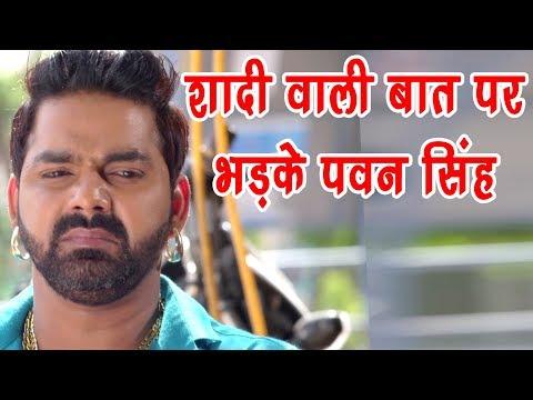 Video Pawan Singh भड़के शादी वाली बात पर || आखिर क्यों ??? || Comedy Scene From Bhojpuri Movie