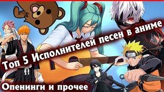 Эти голоса вы могли услышать в опенингах и эндингах популярных аниме и не только. Топ-5 популярных музыкальных исполнителей, которые так или иначе заинтересуют многих любителей jpop и прочей японской музыки. Собсна моя страница вк — https://vk.com/roryconМои паблики:https://vk.com/youngsterthinkhttps://vk.com/love_japan_tumblr