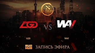 LGD vs WAY, DAC China qual, game1 [Mila]