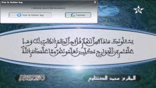 HD ما تيسر من الحزب 11 للمقرئ محمد الكنتاوي
