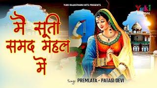 Video मै सुती समद महल में   | Rajasthani Popular Vivha Song |by.Premlata, Patasi Devi |yuki MP3, 3GP, MP4, WEBM, AVI, FLV September 2019