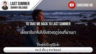แปลเพลง Last Summer - Johnny Orlando