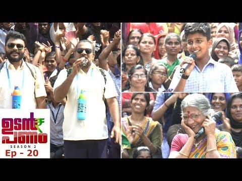 Udan Panam Season 2 | Ep - 20  Udan Panam at Vadavannur! | Mazhavil Manorama