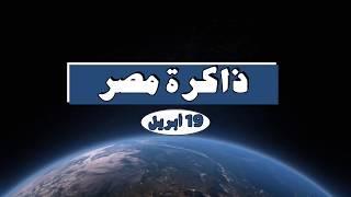 ذاكرة مصر| أبرز أحداث 19 أبريل