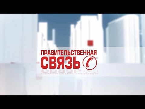 Правительственная связь. Выпуск 13.04.2016