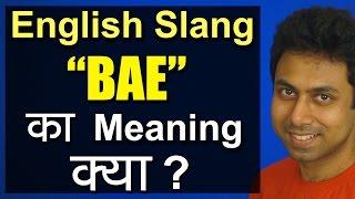 सीखो English Slang BAE का Meaning Hindi में क्या है? Learn what is meaning of BAE? Learn new English Slangs...