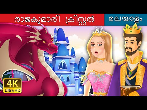 രാജകുമാരി ക്രിസ്റ്റൽ    Princess Crystal in Malayalam   Malayalam Fairy Tales