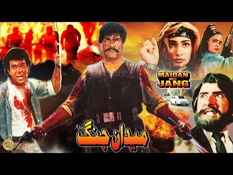 MAIDAN E JANG - SULTAN RAHI , REEMA & ISMAIL SHAH - OFFICIAL PAKISTANI MOVIE