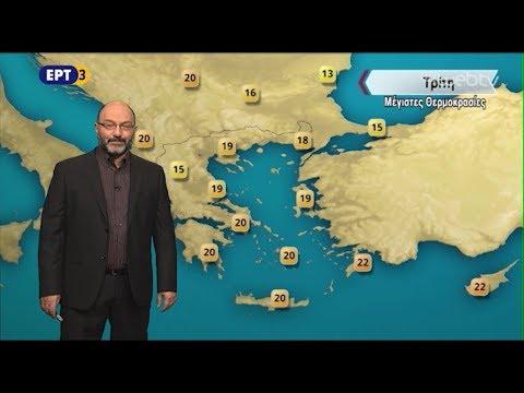 ΔΕΛΤΙΟ ΚΑΙΡΟΥ με τον Σάκη Αρναούτογλου | 08/11/2018 | ΕΡΤ