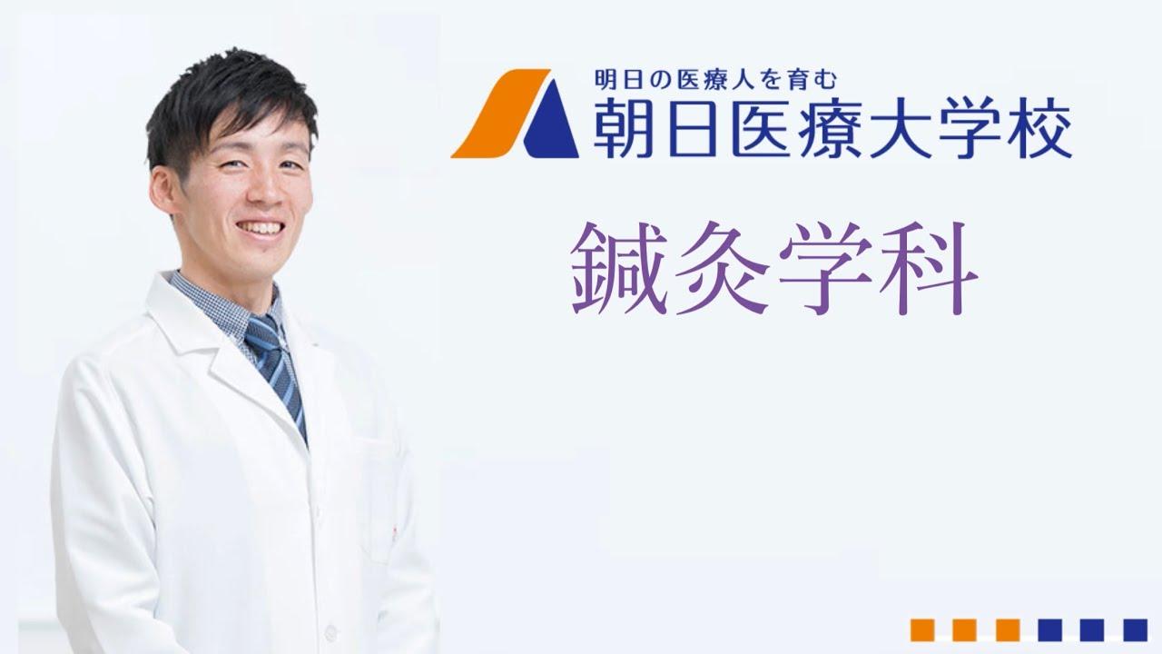 学科紹介 鍼灸学科