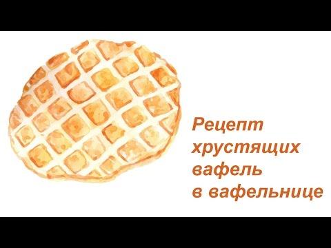 Вафли картофельные в вафельнице рецепт пошагово хрустящие