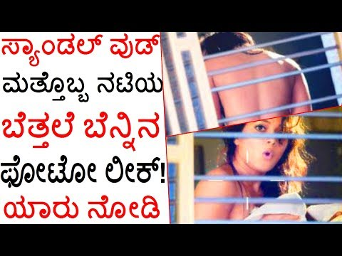 Video Another Sandalwood Actress NAKED BACK Video Leaked On Social Media download in MP3, 3GP, MP4, WEBM, AVI, FLV January 2017