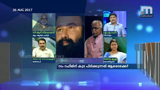 Video Who is protecting Ram Rahim? Super Prime Time P 3 | Mathrubhumi News MP3, 3GP, MP4, WEBM, AVI, FLV September 2018