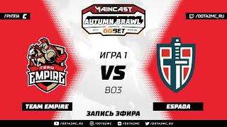 Team Empire vs Espada (карта 1), MC Autumn Brawl, Групповой этап