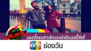 Station Sansap 3 January 2014 - Thai Talk Show