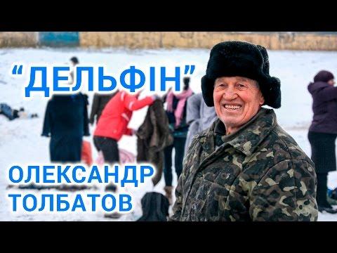 """Дельфін"". Олександр Толбатов"