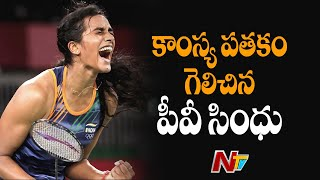 PV Sindhu Wins Bronze in Tokyo, Becomes First Indian Woman to Win Medals in Two Olympic Games