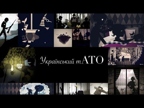 """Короткометражний фільм """"Український тАТО"""" [ВІДЕО]"""
