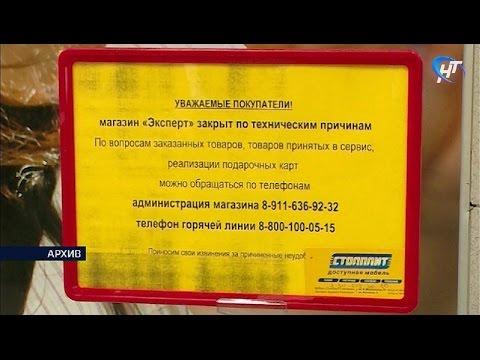 В новгородской трудовой инспекции временно изменилось расписание