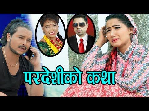 (परदेशीलाइ रुवाउने दर्दनाक लोक गीत  | Devi Gharti Magar ll New Nepali Lok Dohori Song 2075 - Duration: 14 minutes.)