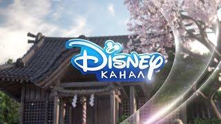 Fanmade    Disney Channel Russia   Promo In Hd   Rudolf The Black Cat