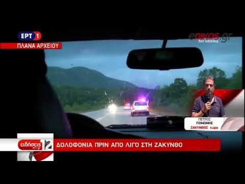 Video - Εν ψυχρώ δολοφονία στη μέση του δρόμου στη Ζάκυνθο