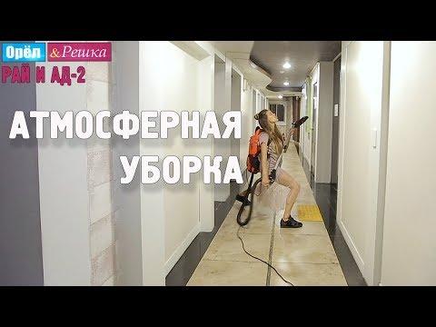 Регина Тодоренко отрабатывает ночлег в Пусане Орёл и Решка. Рай и Ад-2