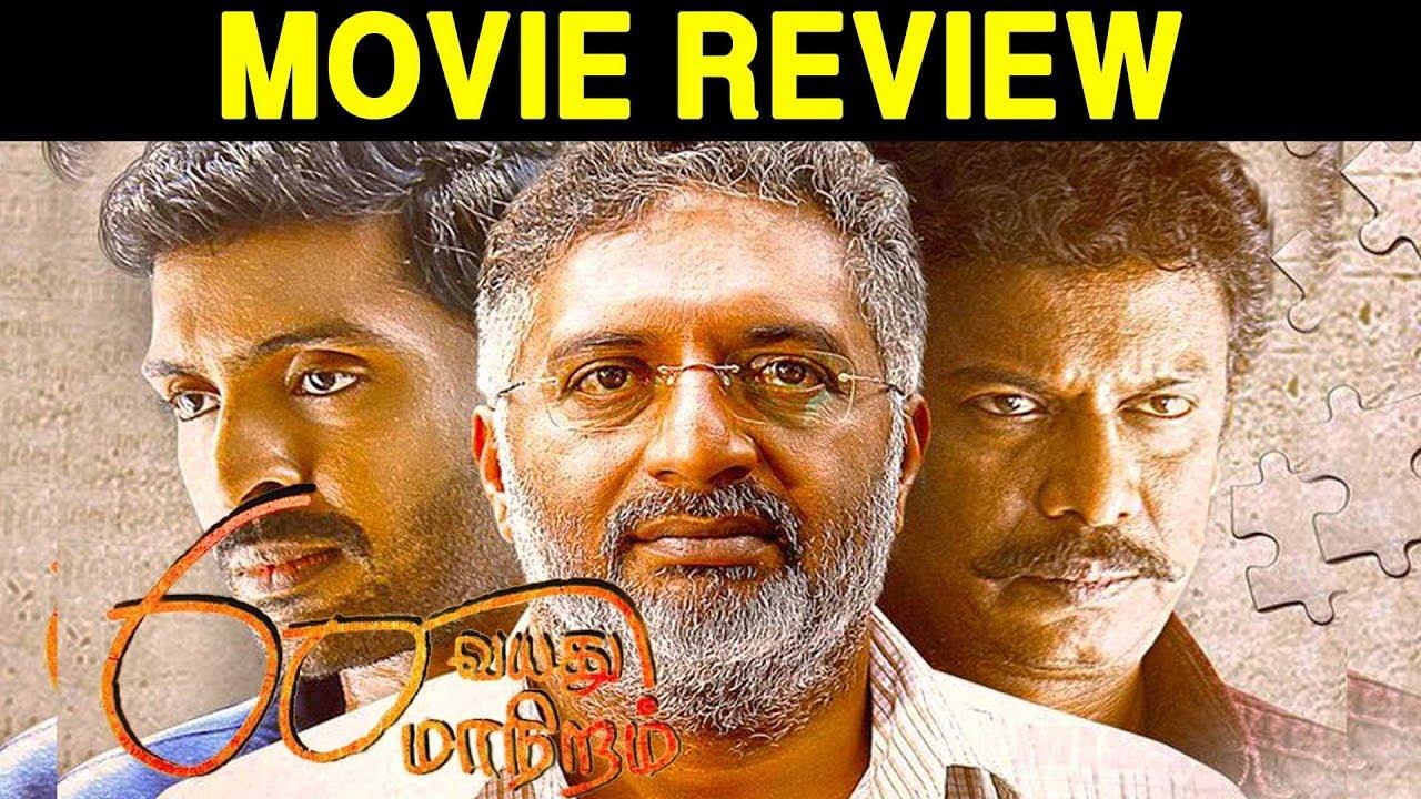 60 Vayadu Maaniram Movie Review by Praveena | Vikram Prabhu, Prakash Raj, Samuthirakani