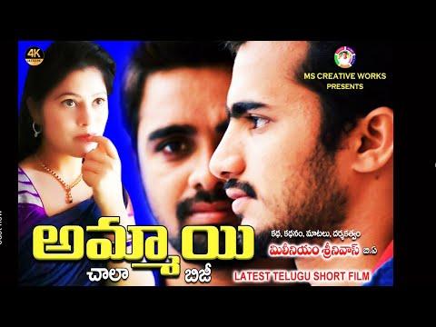 Ammayi ( Chala Busy ) – Telugu Short Film