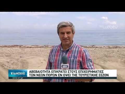 Αβεβαιότητα στους επιχειρηματίες των Ν Πόρων εν όψει της τουριστικής περιόδου| 01/05/2020 | ΕΡΤ