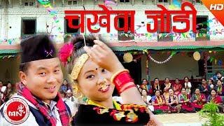 Chakhewa Jodi - Bilan Thapa magar & Kalpana Gurung