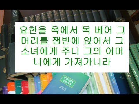 마태복음영해설교14장6-12절