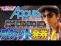 ついに奇跡が!?Aqours 2nd LIVEの埼玉公演のチケットを発券してきた!【ラブライブ!サンシャイン!!】