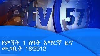 የምሽት 1 ስዓት አማርኛ  ዜና ...መጋቢት 16/2012 ዓ.ም|etv