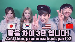 Video 데이브 [영어 한국어 일어 중국어 발음 차이 3탄] English, Korean, Chinese, Japanese Pronunciation Difference 3 MP3, 3GP, MP4, WEBM, AVI, FLV Maret 2019