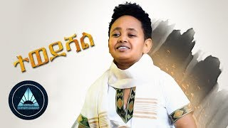Download Lagu Dawit Alemayehu - Tewedeshal | ተወደሻል - New Ethiopian Music 2018 Mp3