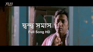Manush HoteVocal : MahadiLyric: Bhaskar AbedinTune & Music: Emon ChowdhuryDrama : Dondo Shomash Director : Ashfaque Nipun► Aynabaji Original Series ► Watch full Drama : https://www.youtube.com/watch?v=K6B5dItiIzU&tFull Song Download it Here ♫eTunes -- https://www.etunes.com.bd/al-songs.php?alid=1598&alna=Aynabaji%20Orginal%20Series%20(Songs)---------------------------------------------------------------Enjoy & stay connected with us!► Subscribe to eTunes Entertainment : https://goo.gl/9xixG9► Like us on Facebook: https://www.facebook.com/etunesentertainment/