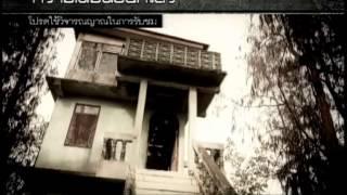Khon Aod Phi 25 September 2013 - Thai Ghost TV Show