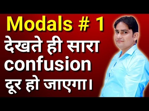 MODALS | MODALS IN ENGLISH GRAMMAR IN HINDI | COMPETITIVE EXAMS | VIKASH SIR